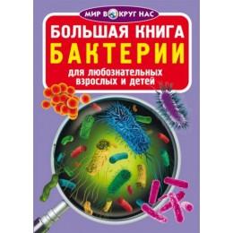 "Книга ""Большая книга. Бактерии"" (рус) F00024733"