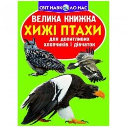 """[F00012973] Книга """"Велика книжка. Хижі птахи"""""""