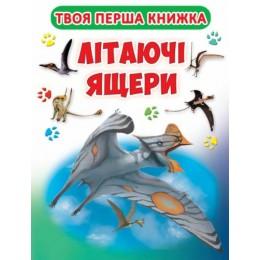 """[F00015846] Книга """"Книга-картонка А-4 """"Твоя перша книга. Літаючі ящери"""" (укр.)"""""""