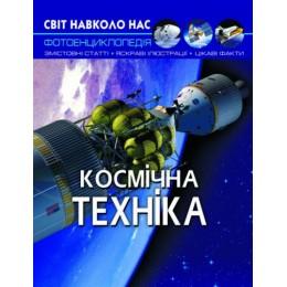 """[F00025251] Книга """"Світ навколо нас. Космічна техніка"""""""