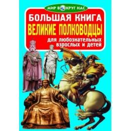 """Книга """"Большая книга. Великие полководцы"""" (рус) F00011716"""