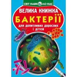 "Книга ""Большая книга. Бактерии"" (укр) F00024737"