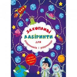 """[F00012155] Книга """"Захопливі лабіринти для розумників і розумниць. Космос"""""""