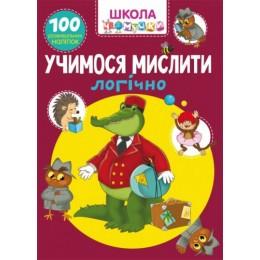 """[F00025077] Книга """"Школа чомучки. Учимося мислити логічно. 100 розвивальних наліпок """""""