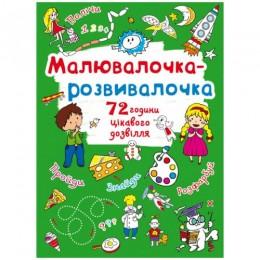 "[F00026422] Книга ""Малювалочка-розвивалочка. Пухнастик"""