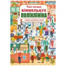 """[F00026394] Книга """"Книга-картонка """"Твій перший віммельбух. Поліклініка"""""""