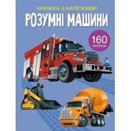 "[F00023238] Книга ""Книжка з наліпками. Розумні машини"""