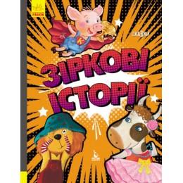 [КН1258003У] КЕНГУРУ Триказки. Подарункова казкотерапія. Зіркові історії (Укр)
