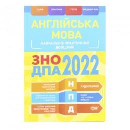 """[06489] Книжка: """"НПД Англійська мова ЗНО,ДПА 2022"""""""