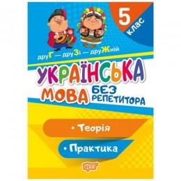 "[06259] Книжка: ""Без репетитора Українська мова. 5 клас"""