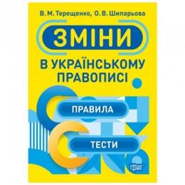 """[06057] Книжка: """"Тренажер Зміни в українському правописі"""""""