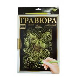 "Гравюра ""LUXE А4"" с рамкой ""Golden Metallic: Бабочка"" L-ГрА4-02-12з"