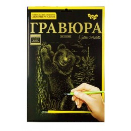 "Гравюра ""Golden Metallic: Медведь"" (А4) ГР-А4-02-13з"