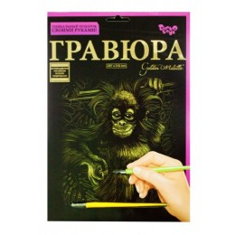 "Гравюра ""Golden Metallic: Обезъянка"" (А4) ГР-А4-02-04з"