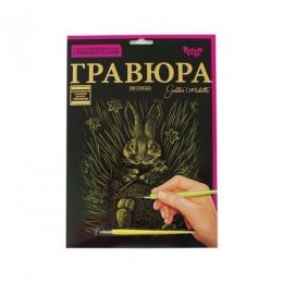 """Гравюра """"Golden Metallic: Зайчик"""" (А4) ГР-А4-02-17з"""