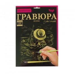 "Гравюра ""Golden Metallic: Ребёнок и кораблик"" (А4) ГР-А4-02-18з"
