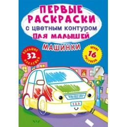 """Книга """"Первые раскраски. Машины"""" рус F00024148"""