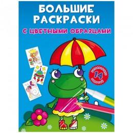 """[F00026695] Книга """"Большие раскраски с цветными образцами. Лягушка"""""""