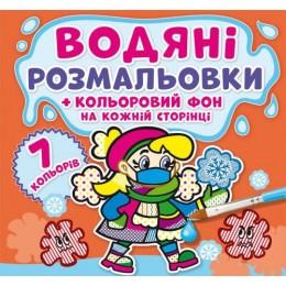 """Водная раскраска """"Неболейка: Цветной фон"""" укр F00024158"""