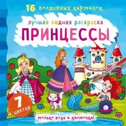 Водная раскраска Принцессы, рус F00022132