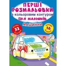 """Книга """"Первые раскраски. Машины"""" укр F00024140"""