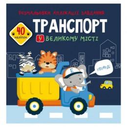 """[F00026145] Книга """"Розмальовки, аплікації, завдання. Транспорт у великому місті. 40 наліпок"""""""