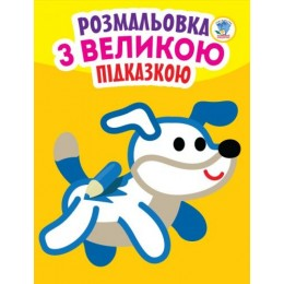"""[0753] Книга. Серія: Подивись і розфарбуй з підказкою """"Собака"""""""